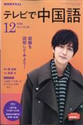 NHK テレビ テレビで中国語 2020年 12月号の本