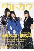 別冊カドカワ総力特集欅坂46/櫻坂46の本