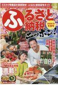 ふるさと納税ニッポン! Vol.12 2020ー21冬春号の本