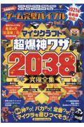 ゲーム完璧バイブル Vol.2の本