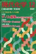 現代化学 2020年 12月号の本