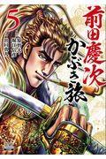 前田慶次かぶき旅 5の本