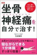 新版 坐骨神経痛を自分で治す!の本