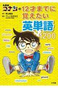 名探偵コナンの12才までに覚えたい英単語1200の本