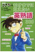 名探偵コナンの12才までに覚えたい英熟語300の本