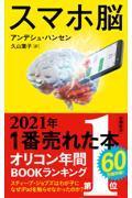 スマホ脳の本