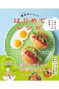 簡単おいしいはじめてレシピの本