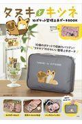 タヌキとキツネ10ポケット整理上手ポーチBOOKの本