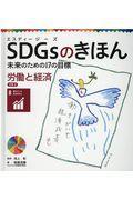 SDGsのきほん未来のための17の目標 9の本