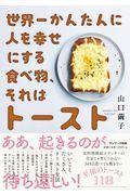 世界一かんたんに人を幸せにする食べ物、それはトーストの本