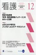看護 2020年 12月号の本