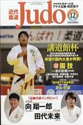 近代柔道 (Judo) 2020年 12月号の本