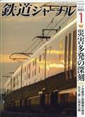 鉄道ジャーナル 2021年 01月号の本