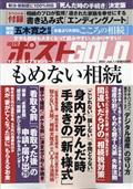 週刊ポスト増刊 週刊ポストGOLD 揉めない相続 2021年 1/1号の本