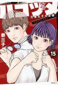 ハコヅメ~交番女子の逆襲~ 15の本