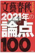 文藝春秋オピニオン2021年の論点100の本