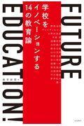 FUTURE EDUCATION!の本