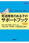 第2版 発達障害のある子のサポートブックの本
