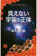 見えない宇宙の正体の本