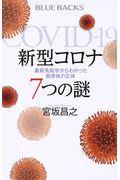 新型コロナ7つの謎の本