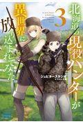 北海道の現役ハンターが異世界に放り込まれてみた 3の本