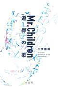 Mr.Children道標の歌の本