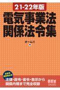 電気事業法関係法令集 21ー22年版の本