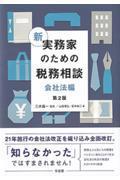 第2版 新実務家のための税務相談の本