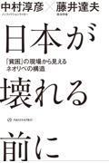 日本が壊れる前にの本