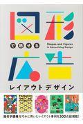 図形で魅せる広告レイアウトデザインの本