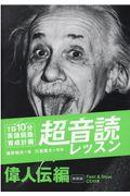 新装版 「英語回路」育成計画1日10分超音読レッスン 偉人伝編の本