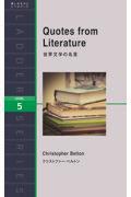 世界文学の名言の本