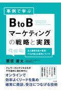 事例で学ぶBtoBマーケティングの戦略と実践の本