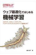 ウェブ最適化ではじめる機械学習の本