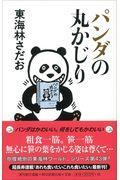 パンダの丸かじりの本