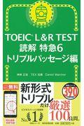 TOEIC L&R TEST読解特急 6の本