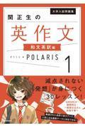 正生の英作文ポラリス 1の本