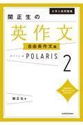 関正生の英作文ポラリス 2の本