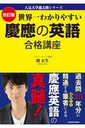 改訂版 世界一わかりやすい慶應の英語合格講座の本