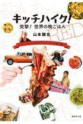 キッチハイク!の本