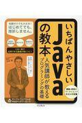 いちばんやさしいJavaの教本の本