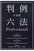 有斐閣判例六法Professional 令和3年版の本