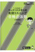 キムタツの大学入試英語リスニング合格の法則【実践編】の本