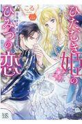 ひたむき姫のひみつの恋の本