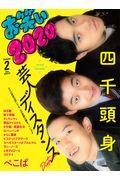 お笑い2020 Volume 2(2020 WINTER)の本