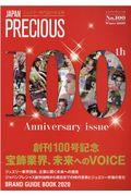 JAPAN PRECIOUS No.100(Winter 2020)の本