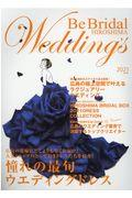 Be Bridal HIROSHIMA Weddings vol.49(2020)の本