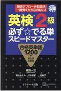 英検2級必ず☆でる単スピードマスターの本