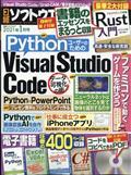 日経ソフトウエア 2021年 01月号の本