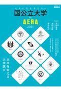 国公立大学by AERA 2021の本